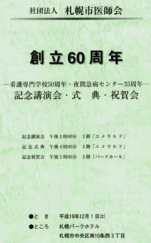 第60回札幌市医師会医学会賞祝賀会